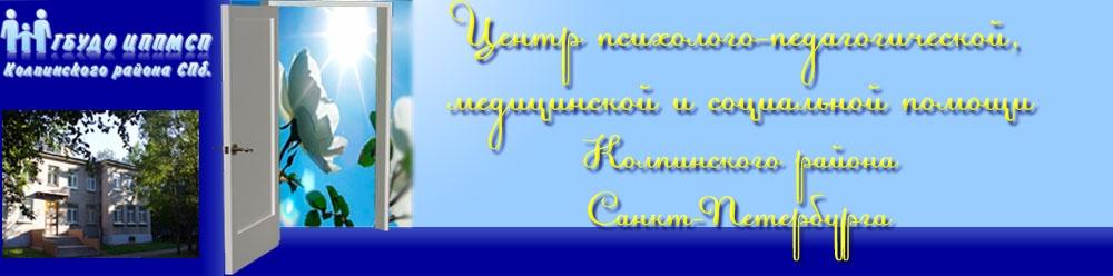 ЦППМСП Колпинского района СПб